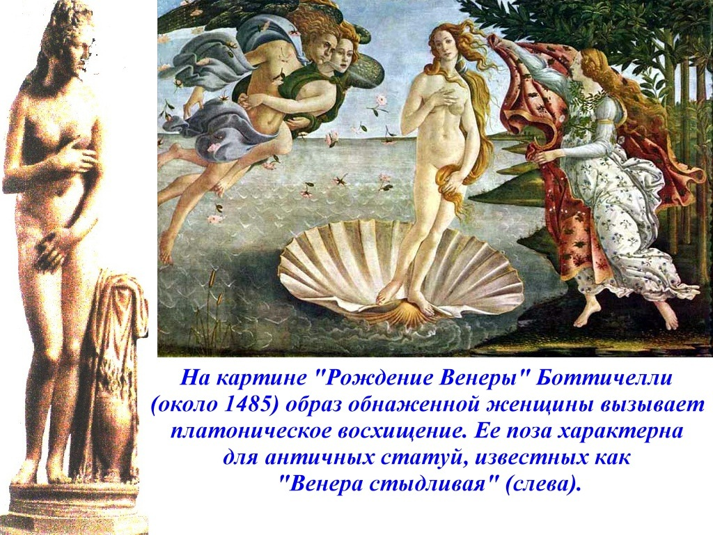 sandro botticelli birth of venus essay Sample paper #1 [student name] [assignment name] [date] [instructor's name] details of renaissance paintings (sandro botticelli, birth of venus, 1482) (1984) by.